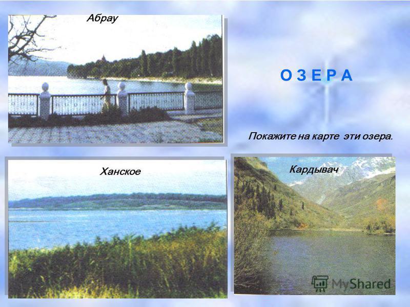 О З Е Р А Кардывач Абрау Ханское Покажите на карте эти озера.