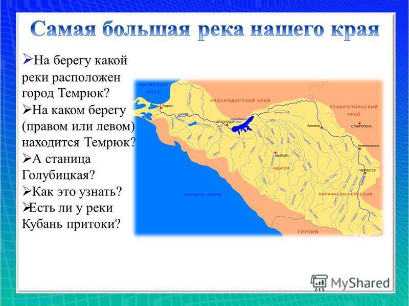 На берегу какой реки расположен город Темрюк? На каком берегу (правом или левом) находится Темрюк? А станица Голубицкая? Как это узнать? Есть ли у реки Кубань притоки?