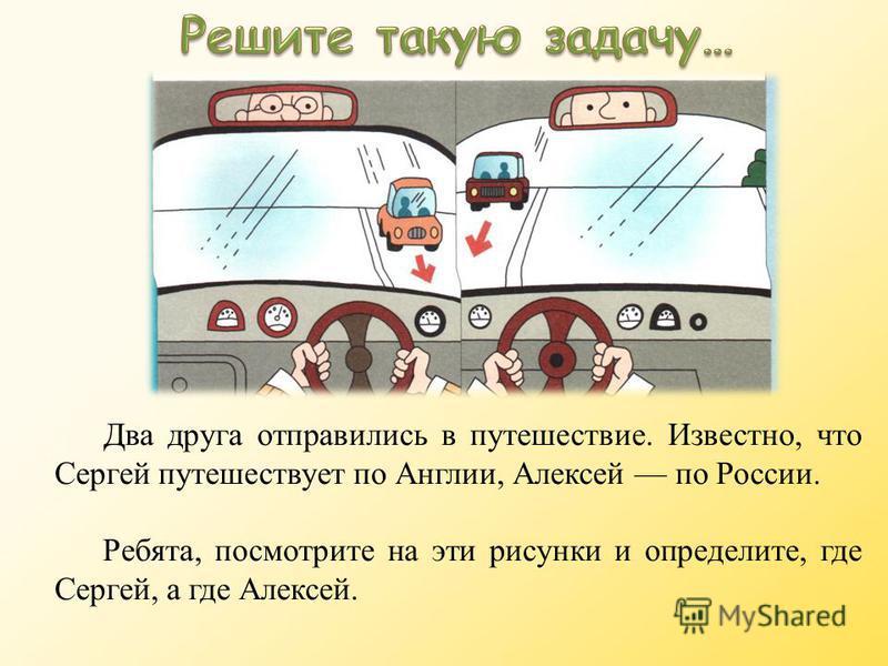 Два друга отправились в путешествие. Известно, что Сергей путешествует по Англии, Алексей по России. Ребята, посмотрите на эти рисунки и определите, где Сергей, а где Алексей.