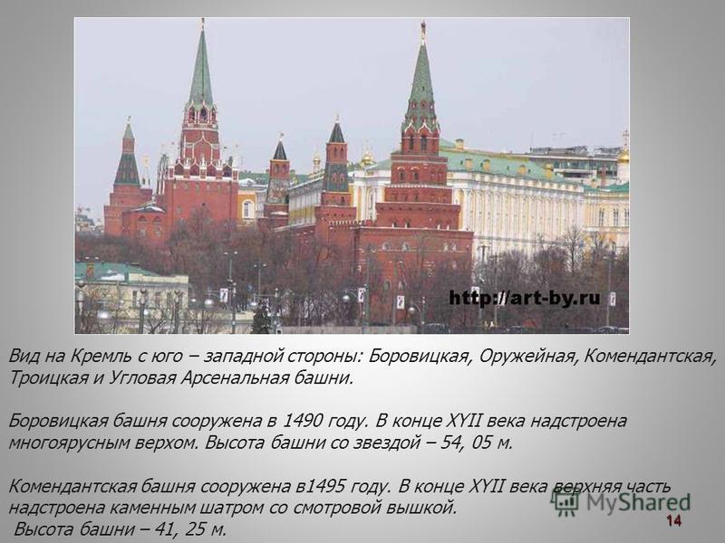 Вид на Кремль с юго – западной стороны: Боровицкая, Оружейная, Комендантская, Троицкая и Угловая Арсенальная башни. Боровицкая башня сооружена в 1490 году. В конце XYII века надстроена многоярусным верхом. Высота башни со звездой – 54, 05 м. Комендан