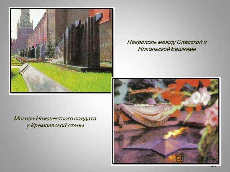 Некрополь между Спасской и Никольской башнями Могила Неизвестного солдата у Кремлевской стены 21