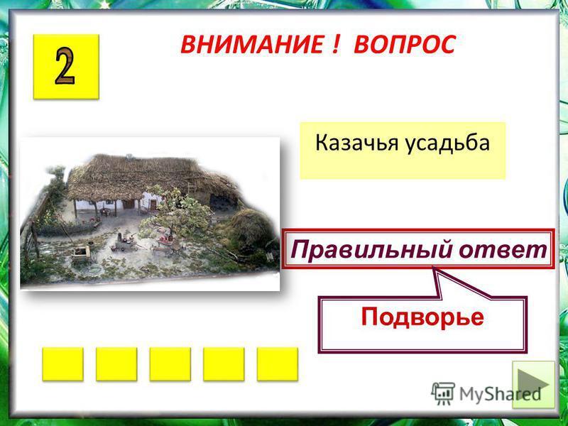 ВНИМАНИЕ ! ВОПРОС Что использовали казаки для кипячения чая? Правильный ответ Самовар