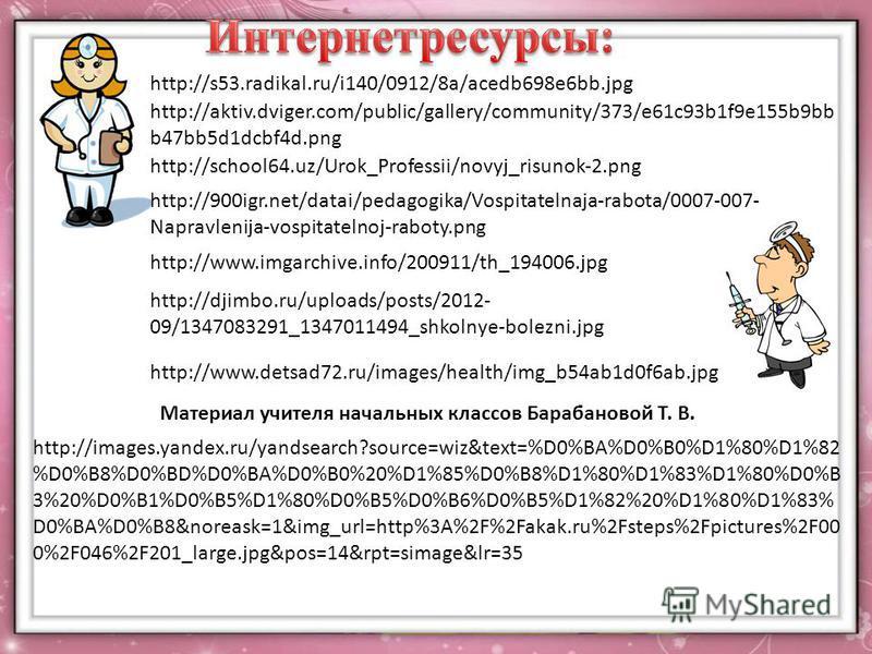 http://aktiv.dviger.com/public/gallery/community/373/e61c93b1f9e155b9bb b47bb5d1dcbf4d.png http://images.yandex.ru/yandsearch?source=wiz&text=%D0%BA%D0%B0%D1%80%D1%82 %D0%B8%D0%BD%D0%BA%D0%B0%20%D1%85%D0%B8%D1%80%D1%83%D1%80%D0%B 3%20%D0%B1%D0%B5%D1%