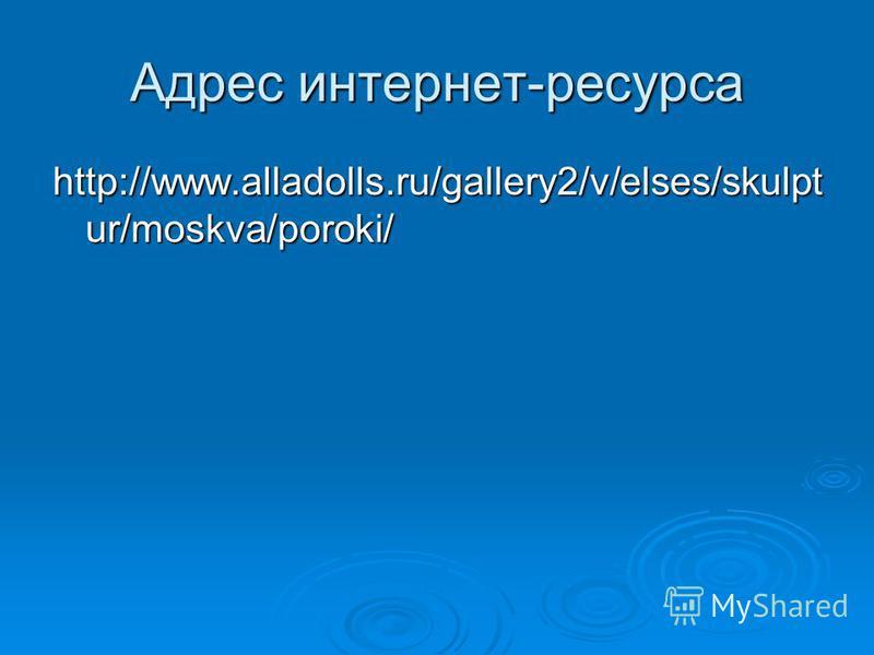 Адрес интернет-ресурса http://www.alladolls.ru/gallery2/v/elses/skulpt ur/moskva/poroki/