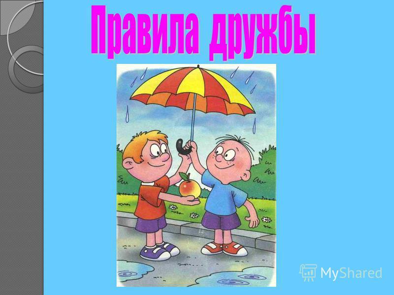 Дружба -- главное чудо всегда, Сто открытий для нас настоящее, И любая беда – не беда, Если рядом друзья настоящие.