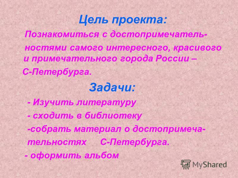 Как можно познакомиться с достопримечательностями С-Петербурга? Съездить, нет пока возможности, значит, можно совершить заочное путешествие по С-Петербургу.