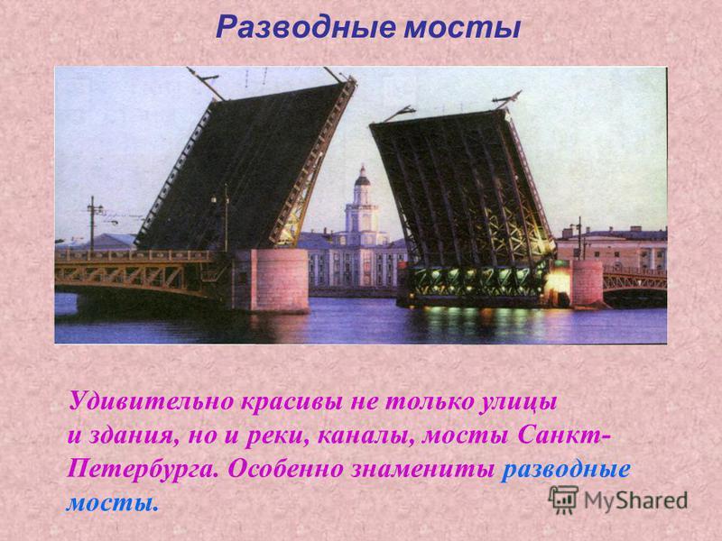 Санкт-Петербург – один из самых красивых городов мира