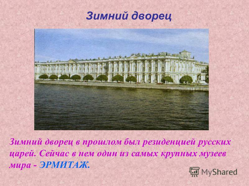 Разводные мосты Удивительно красивы не только улицы и здания, но и реки, каналы, мосты Санкт- Петербурга. Особенно знамениты разводные мосты.