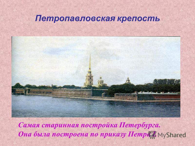 Дворцовая площадь На ней стоит памятник-колонна из красного мрамора в честь победы России над Наполеоном в 1812 г.