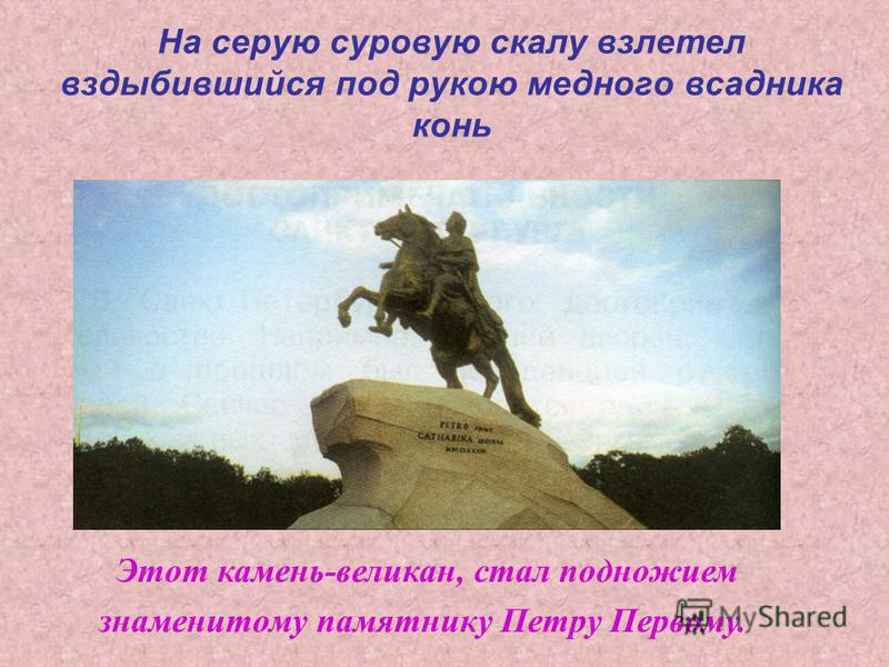 Петропавловская крепость Самая старинная постройка Петербурга. Она была построена по приказу Петра I.