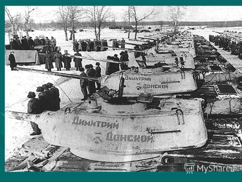 Победа советских войск С 8 августа И. В. Сталин стал Верховным Главнокомандующим. Основными военными событиями летне-осенней кампании 1941 были Смоленское сражение, оборона Ленинграда и начало его блокады, военная катастрофа советских войск на Украин