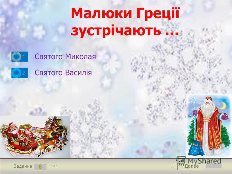 Далее 8 Задание 1 бал. 1111 2222 Малюки Греції зустрічають … Святого Миколая Святого Василія