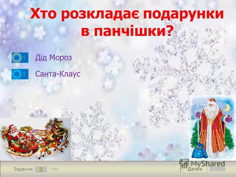 Далее 2 Задание 1 бал. 1111 2222 Хто розкладає подарунки в панчішки? Дід Мороз Санта-Клаус