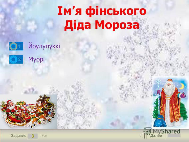 Далее 3 Задание 1 бал. 1111 2222 Імя фінського Діда Мороза Йоулупуккі Муорі