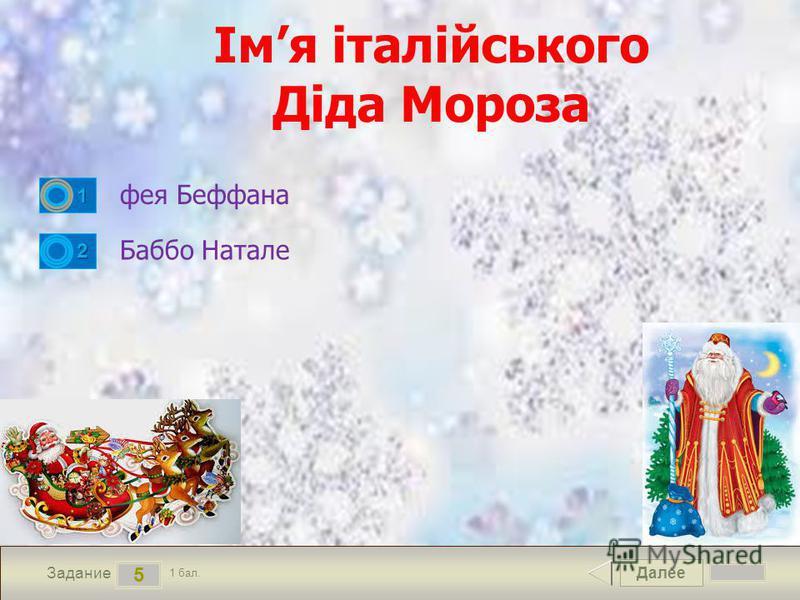 Далее 5 Задание 1 бал. 1111 2222 Імя італійського Діда Мороза фея Беффана Баббо Натале