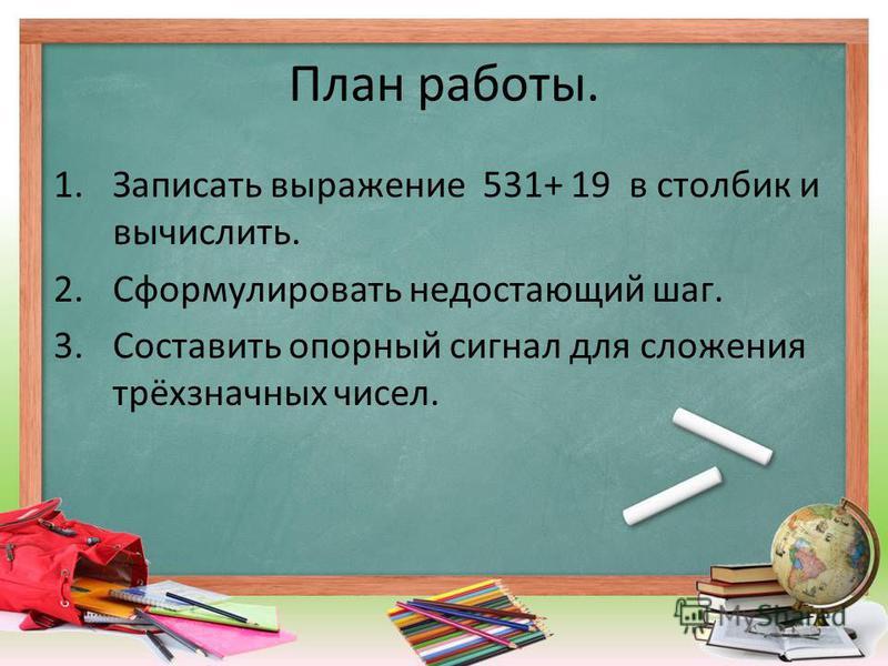Тема урока: С ложение и вычитание трёхзначных чисел в столбик.