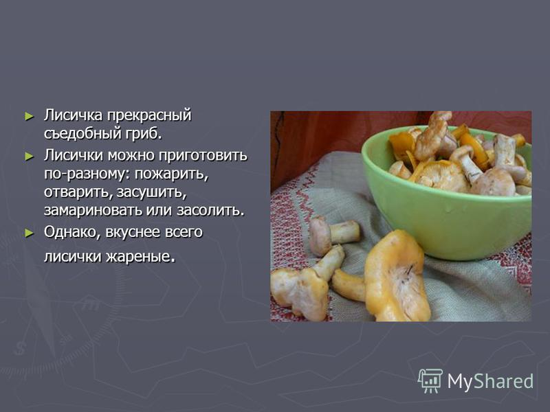 Лисичка прекрасный съедобный гриб. Лисичка прекрасный съедобный гриб. Лисички можно приготовить по-разному: пожарить, отварить, засушить, замариновать или засолить. Лисички можно приготовить по-разному: пожарить, отварить, засушить, замариновать или