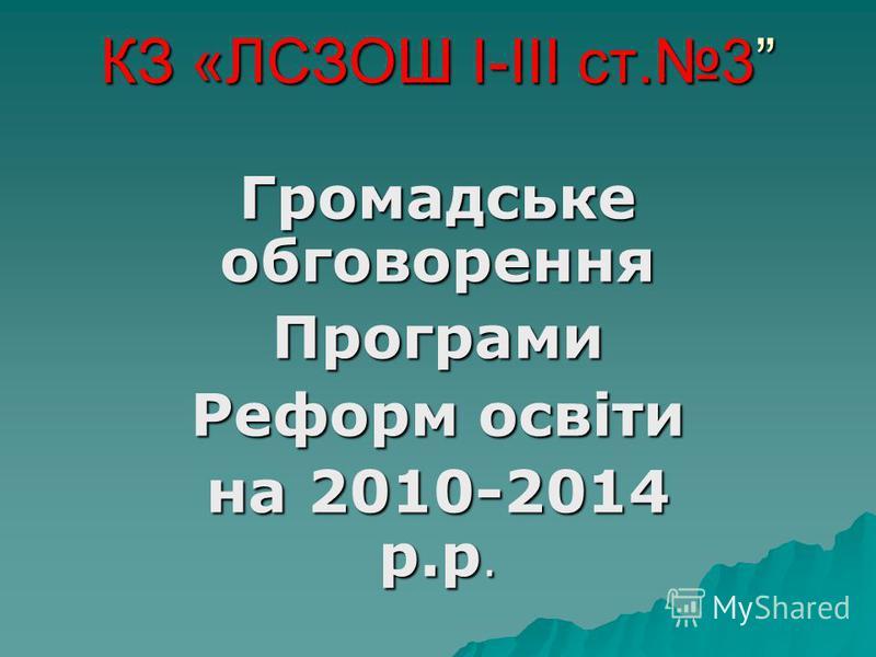 КЗ «ЛСЗОШ І-ІІІ ст.3 Громадське обговорення Програми Реформ освіти на 2010-2014 р.р.