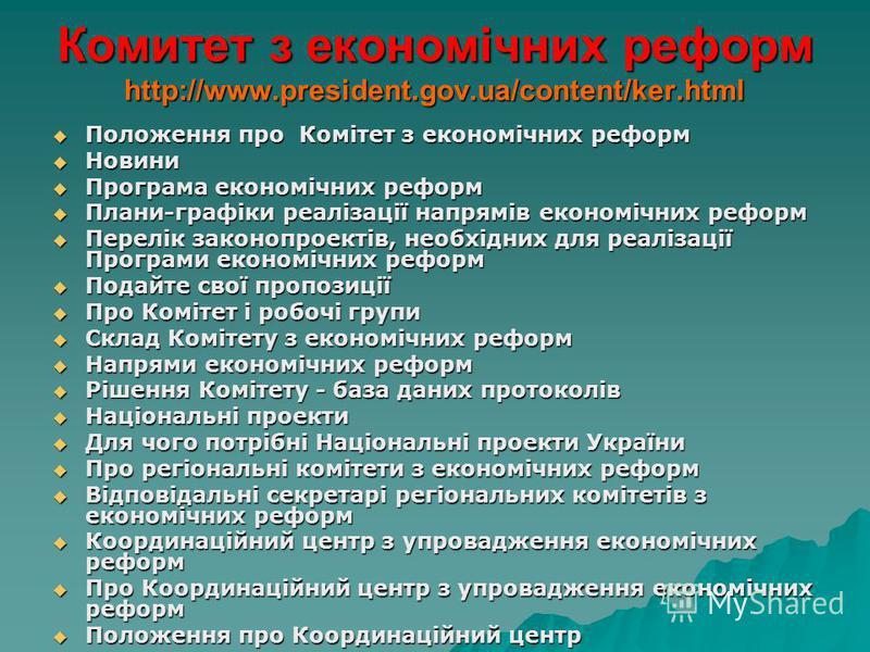 Комитет з економічних реформ http://www.president.gov.ua/content/ker.html Положення про Комітет з економічних реформ Положення про Комітет з економічних реформ Новини Новини Програма економічних реформ Програма економічних реформ Плани-графіки реаліз