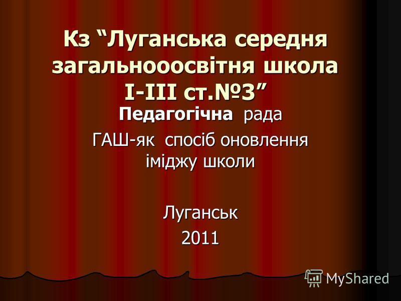 Кз Луганська середня загальнооосвітня школа І-ІІІ ст.3 Педагогічна рада ГАШ-як спосіб оновлення іміджу школи Луганськ2011