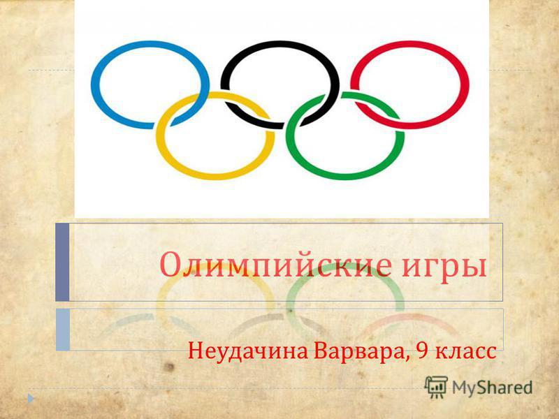 Олимпийские игры Неудачина Варвара, 9 класс
