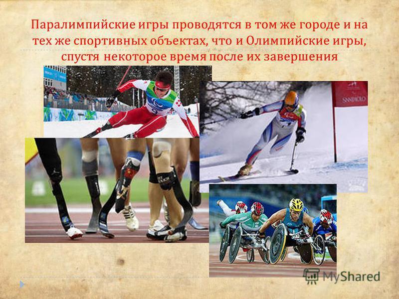 Паралимпийские игры проводятся в том же городе и на тех же спортивных объектах, что и Олимпийские игры, спустя некоторое время после их завершения