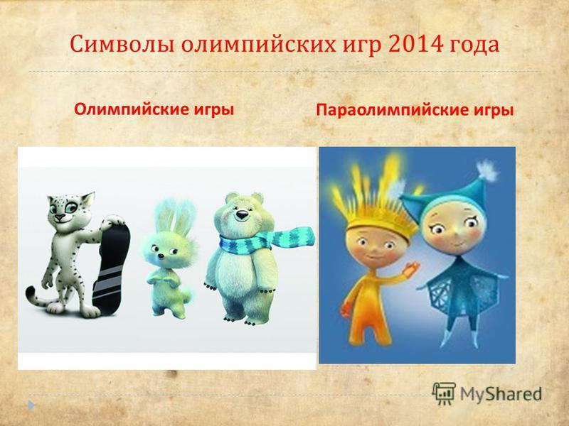 Символы олимпийских игр 2014 года Олимпийские игры Параолимпийские игры