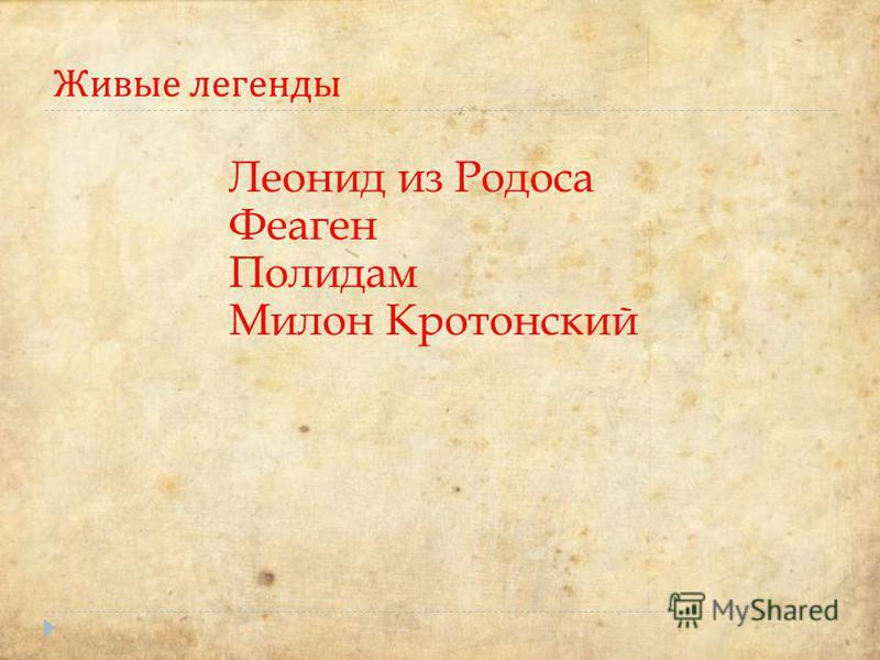 Живые легенды Леонид из Родоса Феаген Полидам Милон Кротонский