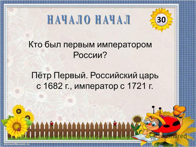 Пётр Первый. Российский царь с 1682 г., император с 1721 г. Кто был первым императором России? 30