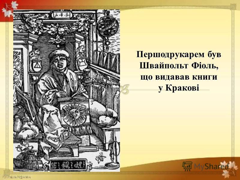 Першодрукарем був Швайпольт Фіоль, що видавав книги у Кракові