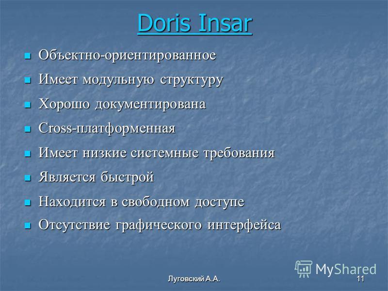 Doris Insar Doris Insar Объектно-ориентированное Объектно-ориентированное Имеет модульную структуру Имеет модульную структуру Хорошо документирована Хорошо документирована Cross -платформенная Cross -платформенная Имеет низкие системные требования Им