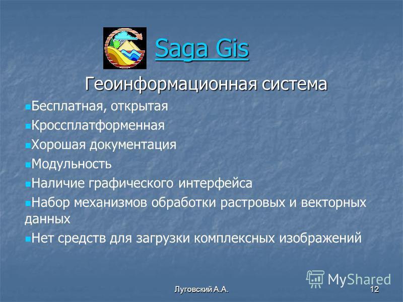 Saga Gis Saga Gis Геоинформационная система Бесплатная, открытая Кроссплатформенная Хорошая документация Модульность Наличие графического интерфейса Набор механизмов обработки растровых и векторных данных Нет средств для загрузки комплексных изображе