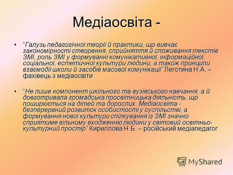 Медіаосвіта - Галузь педагогічної теорії й практики, що вивчає закономірності створення, сприйняття й споживання текстів ЗМІ, роль ЗМІ у формуванні комунікативної, інформаційної, соціальної, естетичної культури людини, а також принципи взаємодії школ