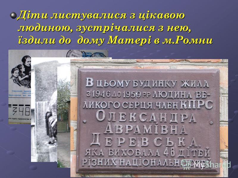Діти листувалися з цікавою людиною, зустрічалися з нею, їздили до дому Матері в м.Ромни