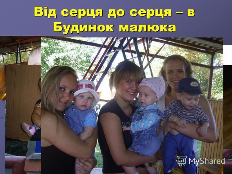 Від серця до серця – в Будинок малюка