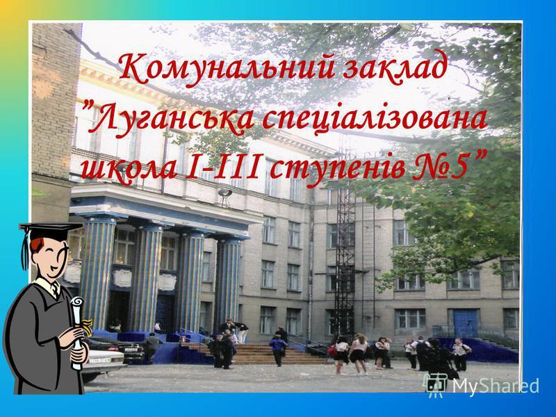 Комунальний заклад Луганська спеціалізована школа I-III ступенів 5