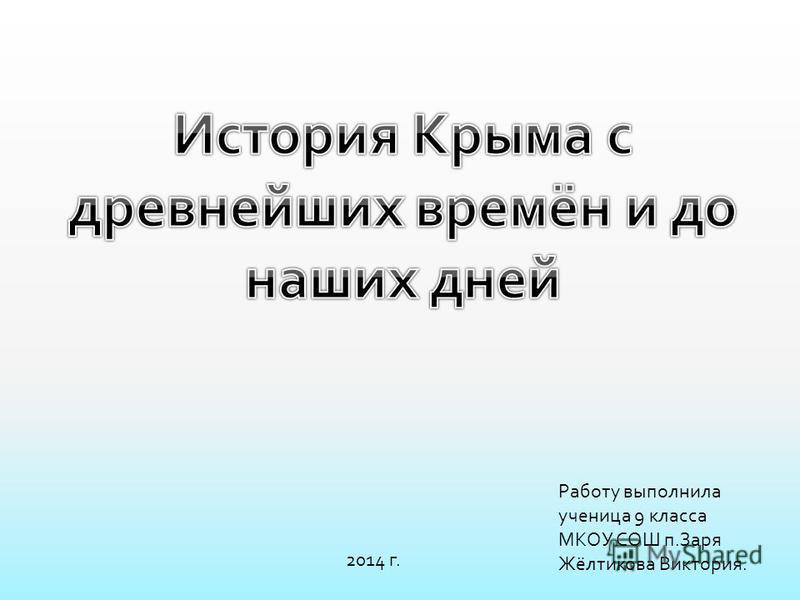 Работу выполнила ученица 9 класса МКОУ СОШ п.Заря Жёлтикова Виктория. 2014 г.