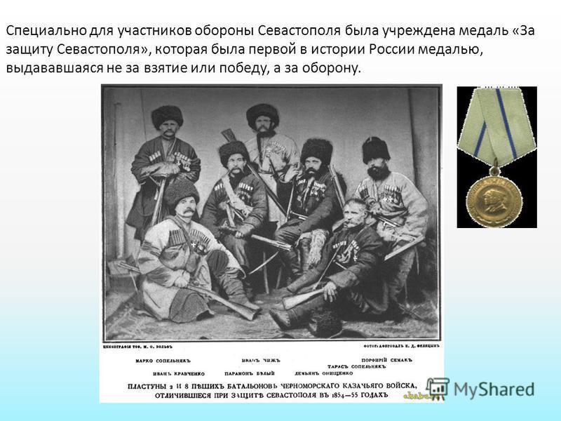 Специально для участников обороны Севастополя была учреждена медаль «За защиту Севастополя», которая была первой в истории России медалью, выдававшаяся не за взятие или победу, а за оборону.