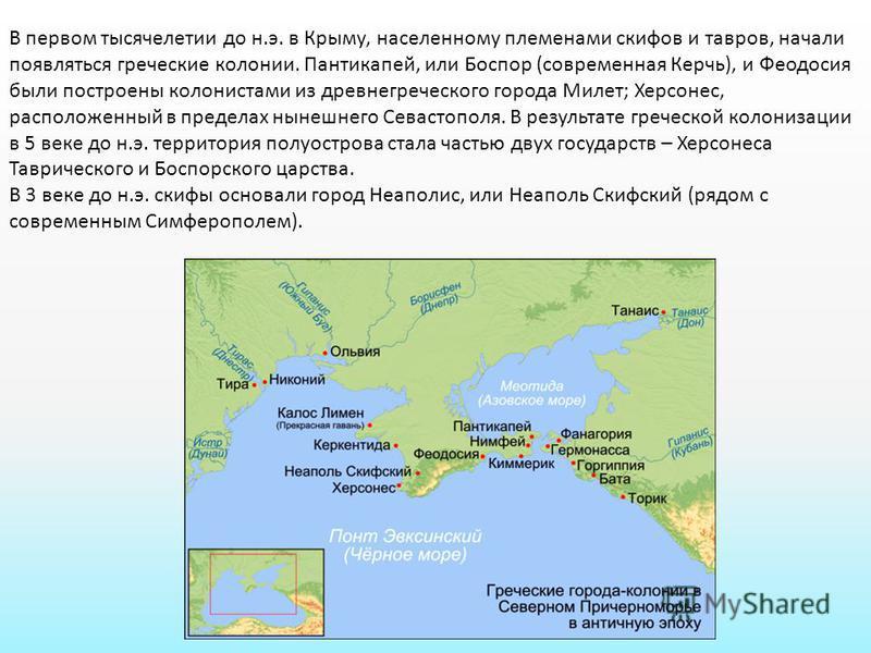 В первом тысячелетии до н.э. в Крыму, населенному племенами скифов и товаров, начали появляться греческие колонии. Пантикапей, или Боспор (современная Керчь), и Феодосия были построены колонистами из древнегреческого города Милет; Херсонес, расположе