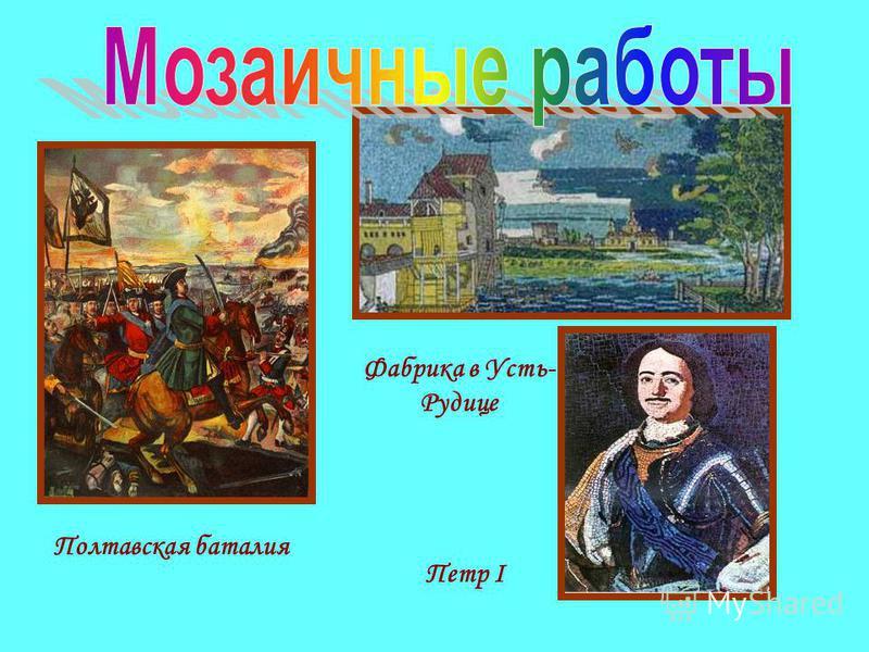 Полтавская баталия Фабрика в Усть- Рудице Петр I