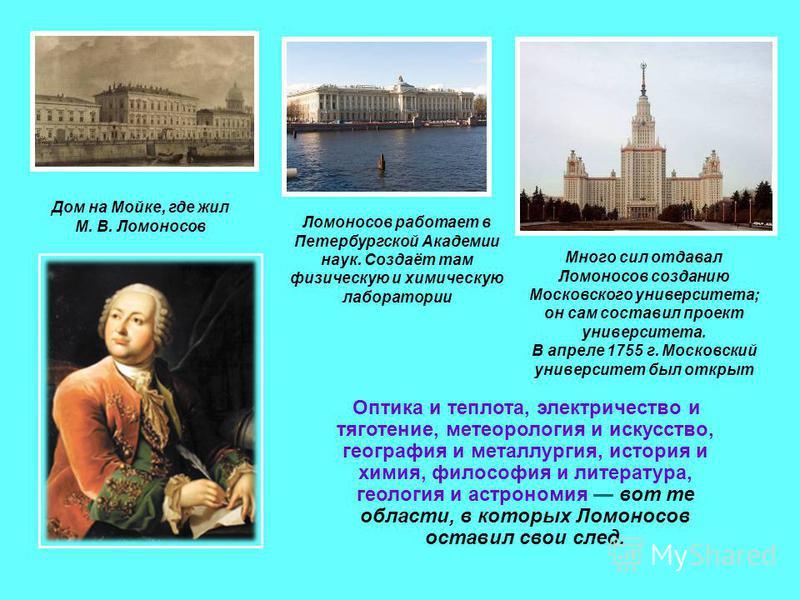 Дом на Мойке, где жил М. В. Ломоносов Ломоносов работает в Петербургской Академии наук. Создаёт там физическую и химическую лаборатории Много сил отдавал Ломоносов созданию Московского университета; он сам составил проект университета. В апреле 1755