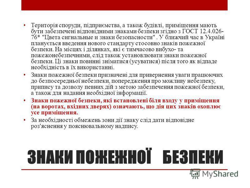 ЗНАКИ ПОЖЕЖНОЇ БЕЗПЕКИ Автор презентації – Бодун В.О.