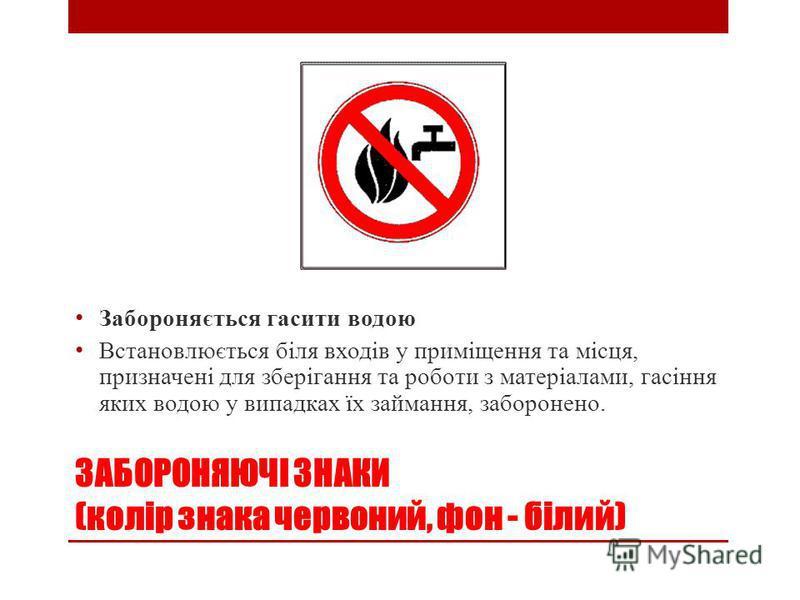 ЗАБОРОНЯЮЧІ ЗНАКИ (колір знака червоний, фон - білий) Забороняється куріння Встановлюється там же, де і знак Забороняється користуватися відкритим вогнем, а також в інших місцях, в яких забороняється курити.