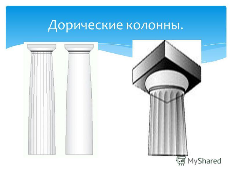 Дорические колонны.