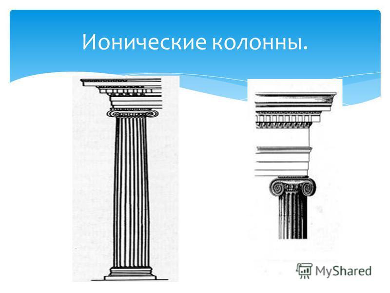 Ионические колонны.