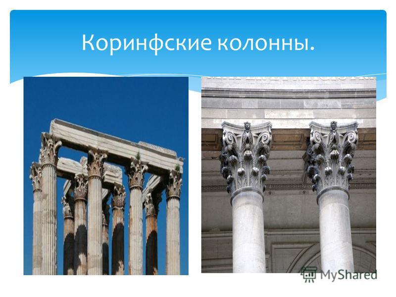 Коринфские колонны.