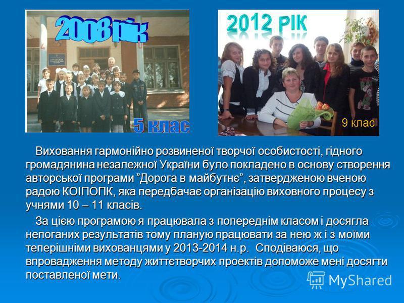 Виховання гармонійно розвиненої творчої особистості, гідного громадянина незалежної України було покладено в основу створення авторської програми Дорога в майбутнє, затвердженою вченою радою КОІПОПК, яка передбачає організацію виховного процесу з учн