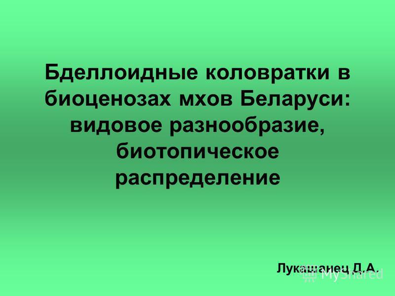Бделлоидные коловратки в биоценозах мхов Беларуси: видовое разнообразие, биотопическое распределение Лукашанец Д.А.