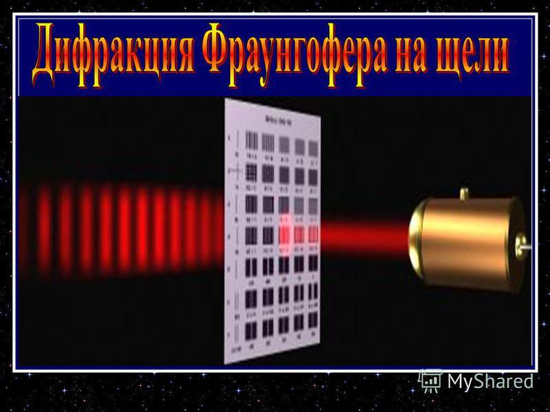 Дифракция Фраунгофера – это тип дифракции, при котором рассматривается дифракционная картина, образованная параллельными лучами света