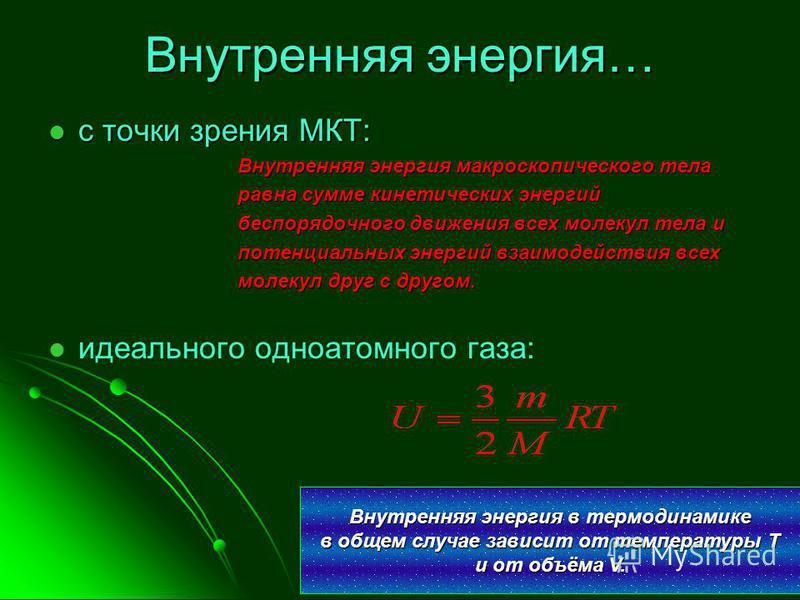 Внутренняя энергия… с точки зрения МКТ: с точки зрения МКТ: Внутренняя энергия макроскопического тела равна сумме кинетических энергий равна сумме кинетических энергий беспорядочного движения всех молекул тела и беспорядочного движения всех молекул т